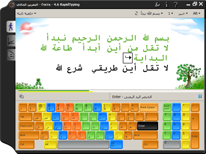 Typing Tutor: Release Notes 4 ver